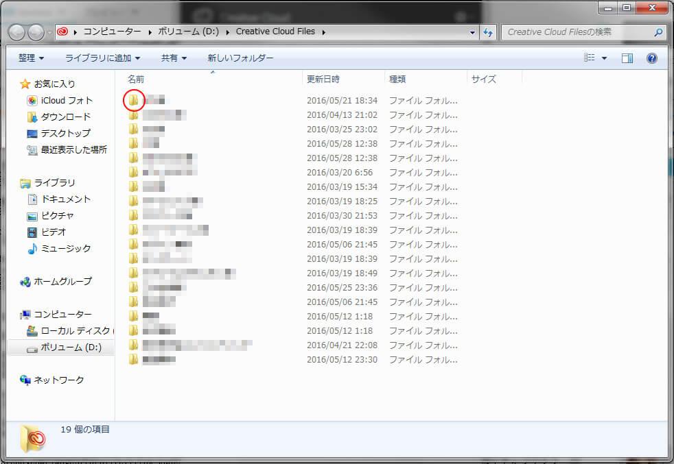 Adobe Creative CloudのCreative Filesが同期できない時の解決方法