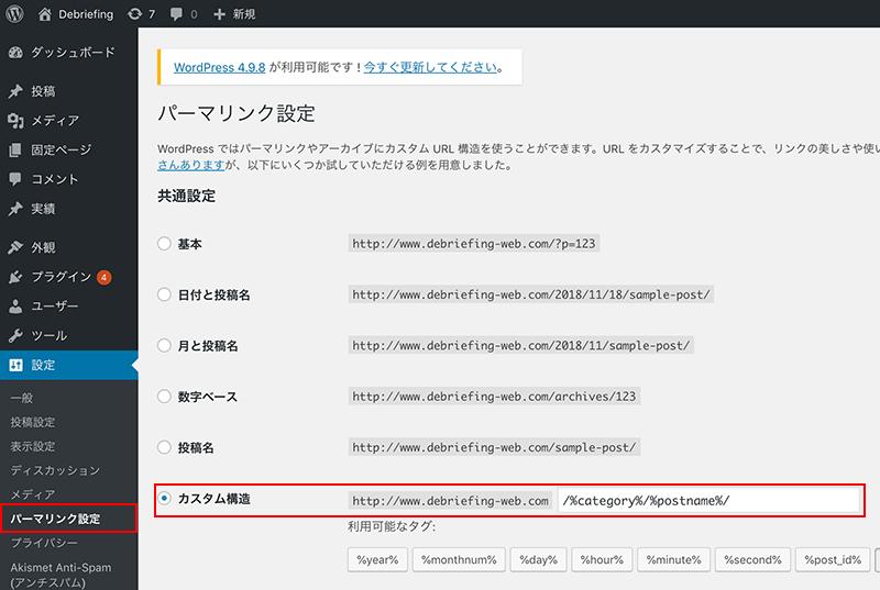 WordPress管理画面からパーマリンクの設定