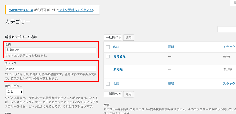 WordPress投稿カテゴリー設定