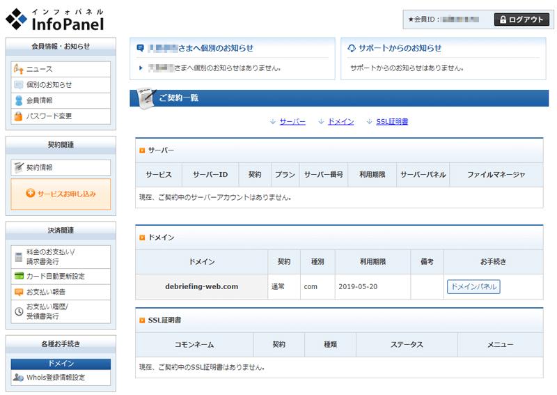 エックスサーバーの管理画面