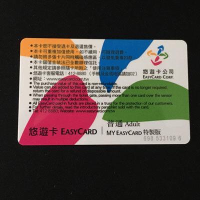 台湾のICカード
