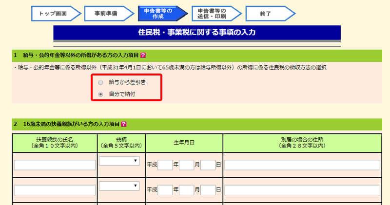 住民税・事業税に関する事項の入力(重要)