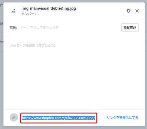 Dropboxにファイルをアップして共有リンクを作成する